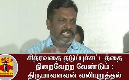 Thirumavalavan's request to the GOVT