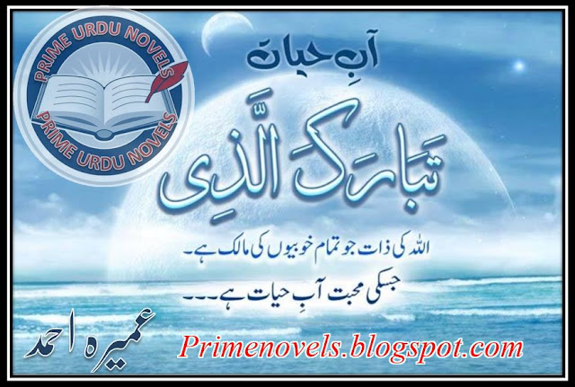 Free urdu digests aab e hayat by umaira ahmed complete online reading