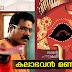 Download Free mp3 : 34 Nadan Pattukal - Kalabavan Mani