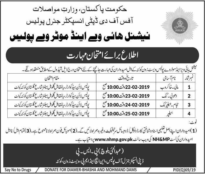 National Highways-& Motorway Police Quetta Jobs For Gardener