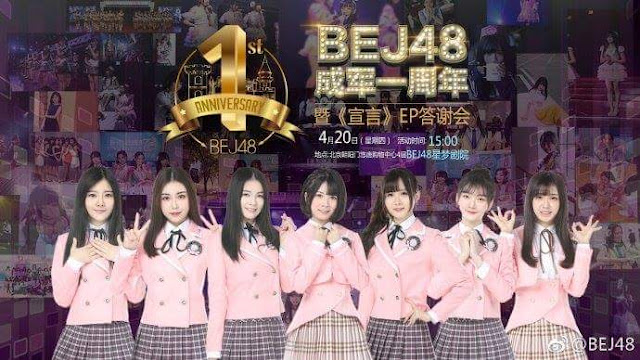 BEJ48 Beijing Anniversary debut members