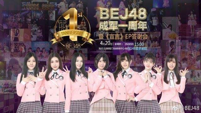 BEJ48 Beijing Anniversary debut members