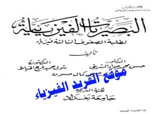 2ـ كتاب البصريات والفيزياء  pdf  ، كتب فيزياء