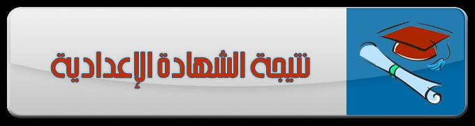 تأخر ظهور نتيجة الشهادة الإعدادية 2017 محافظة أسيوط | موقع مديرية التعليم بأسيوط