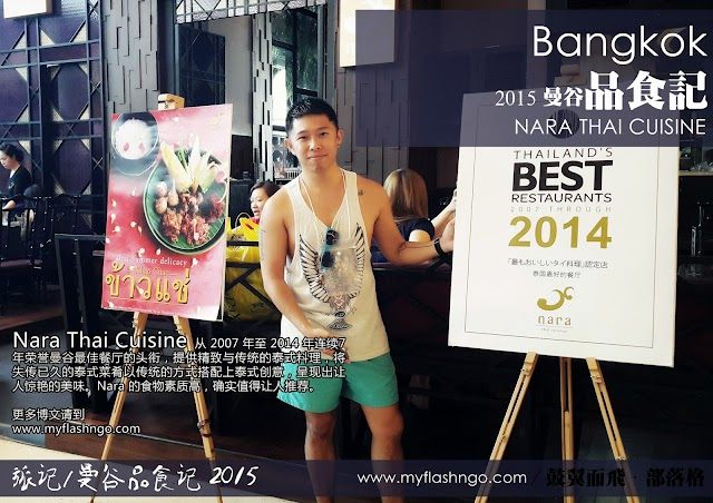 2015 泰国曼谷 | 荣誉7年曼谷最佳餐厅的 Nara Thai Cuisine