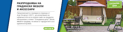 http://praktiker.bg/bg/PredefinedProductList/%D0%9F%D1%80%D0%B0%D0%BA%D1%82%D0%B8%D0%BA%D0%B5%D1%80-%D0%B1%D1%80%D0%BE%D1%88%D1%83%D1%80%D0%B0/04-08-17-24-08-17//c/garden-sale