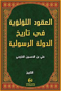 حمل العقود اللؤلؤية في تاريخ الدولة الرسولية - علي بن الحسن الخزرجي pdf