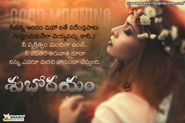 telugu good morning, best whats app status good morning quotes, most satisfying good morning quotes in telugu