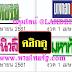 มาแล้ว...เลขเด็ดงวดนี้ หวยหนังสือพิมพ์ หวยไทยรัฐ บางกอกทูเดย์ มหาทักษา เดลินิวส์ งวดวันที่ 1/4/61