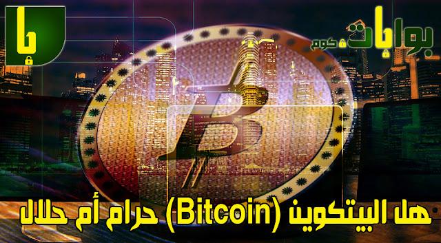 بيتكوين (Bitcoin) عملة رقمية ونظام دفع معترف به يمكن مقارنة سعرها بالدولار واليورو او اى عملة أخرى ، أن هذه العملة هي عملة إلكترونية تتداول عبر الإنترنت فقط من دون وجود حقيقي وملموس لها.  بيتكوين (Bitcoin) هي عملة رقمية لامركزية بدون بنك مركزى أو إدارة واحدة بدون هيئة تنظيمية تديرها وتتم المعاملات به بين البائع والمشترى مباشرة وجها لوجه وندا لند بدون وسيط من خلال الشفرة .  بيتكوين (Bitcoin) هى عملة رقمية يتم التحقق من المعاملات التى تتم عليها عن طريق برمجة وشفرة خاصة ويتم تسجيل هذه التعاملات في دفتر حسابات موزع عام يسمى سلسلة الكتل.   بيتكوين (Bitcoin) هى عملة رقمية اخترعها شخص مجهول عرف باسم ساتوشي ناكاموتو وأُصدِر كبرنامج مفتوح المصدر في عام 2009.  بيتكوين (Bitcoin) عملة رقمية يتم انشاءها كمكافأة لعملية تعرف باسم التعدين ويمكن استبدالها بعملات ومنتجات وخدمات أخرى .  بيتكوين (Bitcoin) اعتبارا من فبراير 2015 اعتمد أكثر من 100,000 تاجر وبائع البيتكوين كعملة للدفع وتشير تقديرات البحوث التي تنتجها جامعة كامبريدج إلى أنه في عام 2018 سيكون هناك مابين 2.9 إلى 5.8 مليون مستخدم يستعمل محفظة لعملة بيتكوين (Bitcoin).  واحد بيتكوين (Bitcoin) = مائة مليون ساتوشي (Satoshi)
