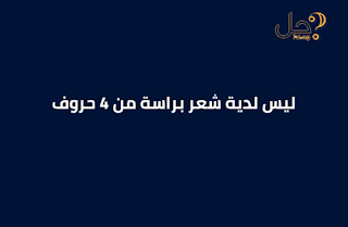 ليس لدية شعر براسه من 4 حروف لغز 34 فطحل