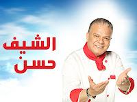 برنامج الشيف حسن حلقة الخميس 15-6-2017 كحك العيد على MBC مصر