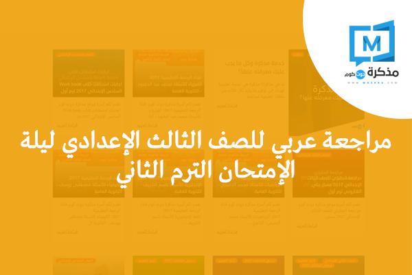 مراجعة عربي للصف الثالث الإعدادي ليلة الإمتحان الترم الثاني