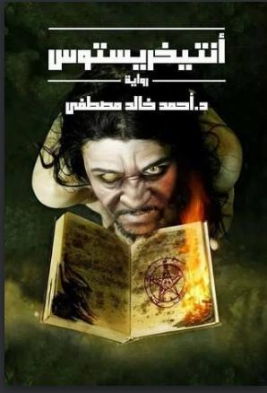 رواية أنتيخريستوس - أحمد خالد مُصطفى