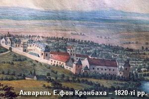 Замок на акварелі Кронбаха 1820-тих рр.