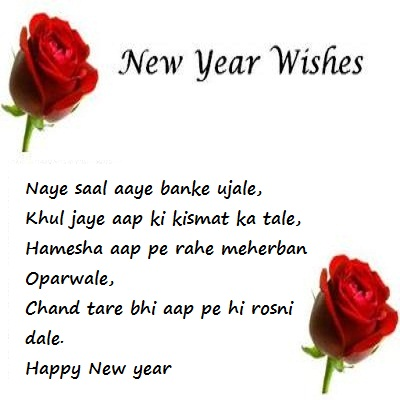 HAPPY NEW YEAR 2017 MESSAGES AND WISHES IN HINDI