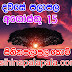 Lagna Palapala Ada Dawase  | ලග්න පලාපල | Sathiye Lagna Palapala 2020 | 2020-08-15