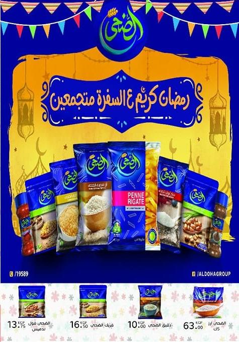 عروض البركة ماركت القاهرة الجديدة