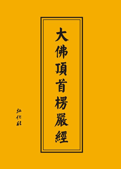 《大佛頂首楞嚴經》 ── 玄一學佛:六度卍行菩薩道