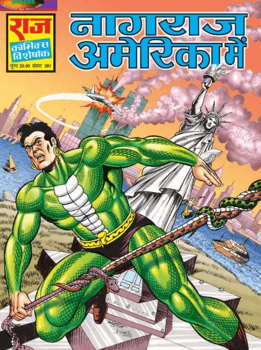 नागराज अमेरिका में पीडीऍफ़ पुस्तक हिंदी में  | Nagraj America Mein In Hindi PDF