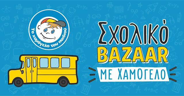 Σχολικά bazaars από «Το Χαμόγελο του Παιδιού» σε Τρίπολη και Σπάρτη