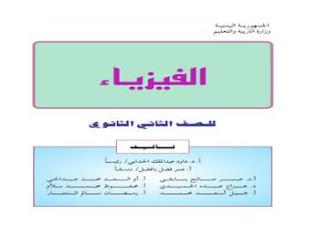 فيزياء ثاني ثانوي ـ اليمن pdf ، كتب فيزياء ثاني ثانوي