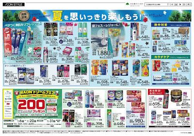07/14〜07/20 生活応援フェア!