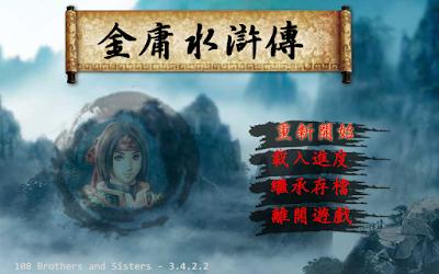 金庸水滸傳中文版,融合金庸武俠與水滸傳角色扮演RPG!