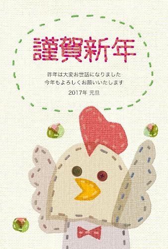 「謹賀新年」とバンザイをしているニワトリの刺しゅう年賀状(酉年)