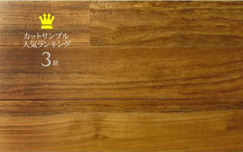 2018年上半期サンプルランキング3位・縞チーク無垢フローリング90巾ユニ塗装・床暖房対応商品写真