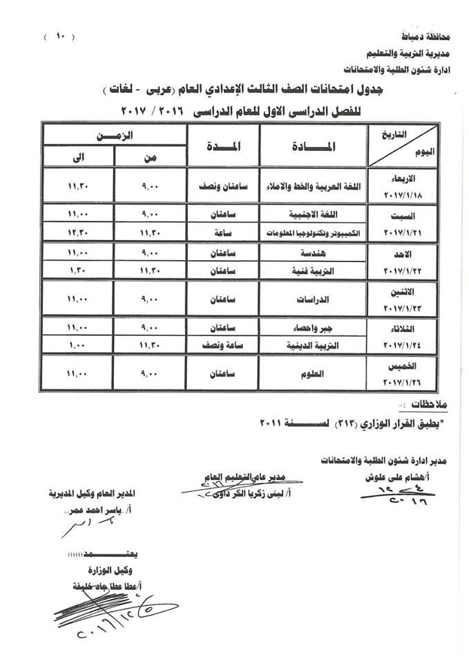 جدول امتحانات الصف الثالث الإعدادي الترم الأول 2017 محافظة دمياط