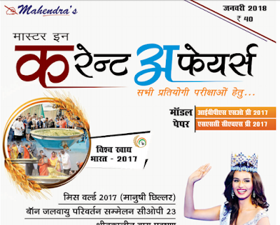 Download Mica Magzine Janauary 2018 By Mahendra`s