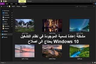 مشكلة إعادة تسمية الموجودة في نظام التشغيل Windows 10 يحتاج الى اصلاح