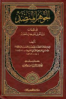 حمل كتاب الجوهر المنضد في طبقات متأخري أصحاب أحمد - ابن المبرد