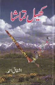 Free Download the novel of Ahsfaque Ahmed Khail Tamasha