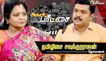Agni Paritchai 22-07-2017 Tamilisai Soundararajan