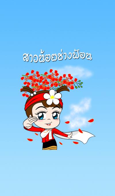 Namkhing - A Little Dancer Girl