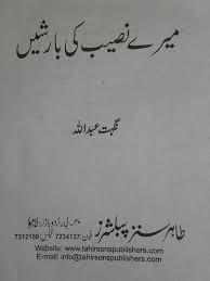 mere-naseeb-ki-barishein