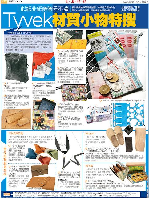 自由時報 周末版 2013/05/26