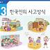 KIIP 4급 13과: 한국인의 사고방식= Korean Mindset/ Tư Duy của người Hàn Quốc