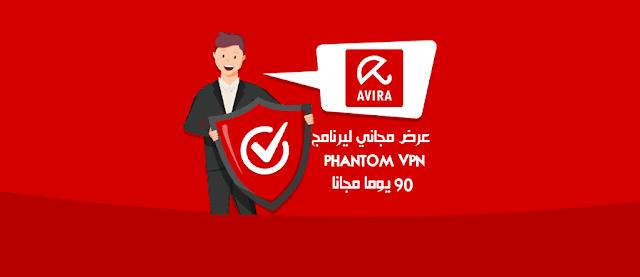 برنامج Phantom VPN لمدة 90 يوم مجانا ايقوتاك