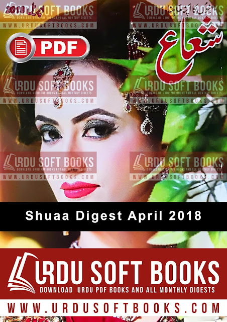 Shuaa Digest April 2018 PDF