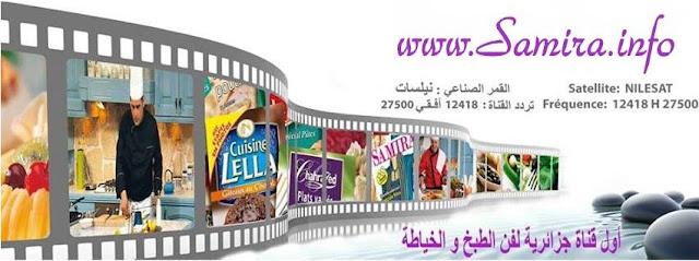 قناة سميرة تي في TV للطبخ