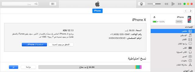طريقة تحديث نظام التشغيل iOS بإستخدام ايتونز iTunes
