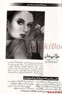Blaaye Jaan Novel By Muhammad Farooq Anjum