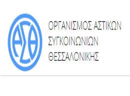 ΟΑΣΘ δρομολόγια λεωφορείων οργανισμος αστικών συγκοινωνιών θεσσαλονίκης