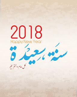 صور راس السنه 2018 Happy new year