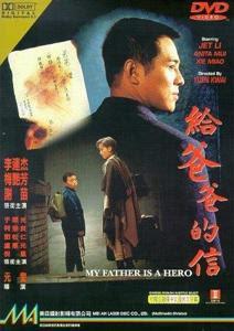 Mi padre es un heroe (1995)