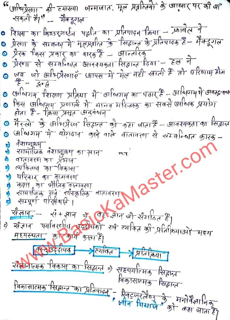 बाल विकास Hand written Short notes- 2