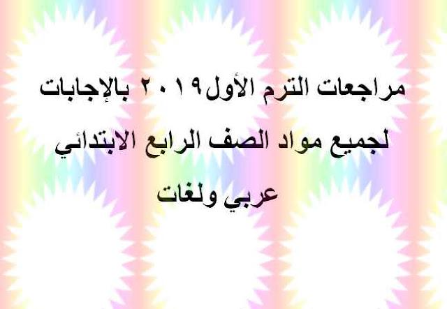 أقوى مراجعات الترم الأول2019 بالإجابات لجميع مواد الصف الرابع الابتدائي عربى ولغات